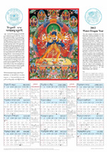 Tibetan Calendar 2020 Official website of Tibetan Medical & Astrological Institute